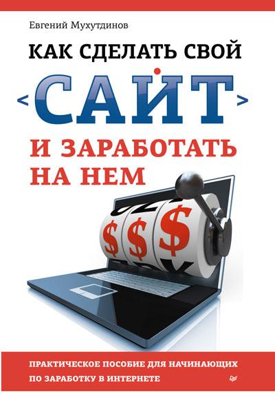 Как заработать деньги если сделать свой сайт