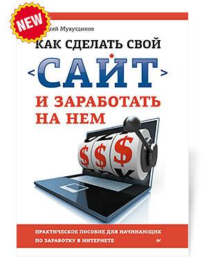 Как сделать свой сайт и заработать на нем. Евгений Мухутдинов> </a></div> </li><li id=