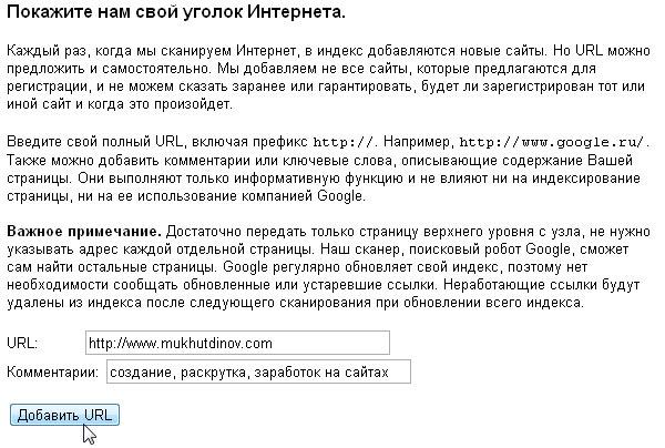 Индексация сайта Google