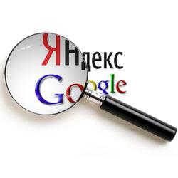 Индексация сайта в Яндексе, Google и Bing