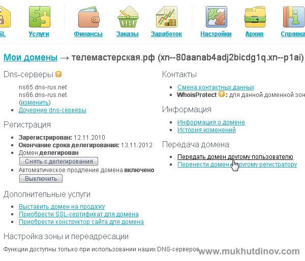 peredat_domen_2