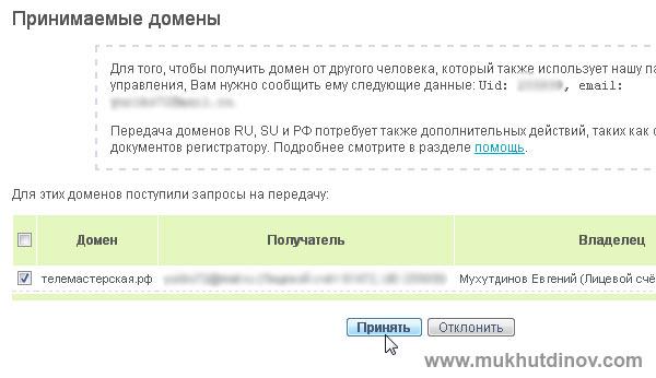 Подтверждение согласия на получение домена