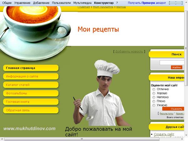 Как делать сайты на uCoz