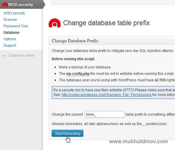 Изменение префикса таблиц базы данных WordPress