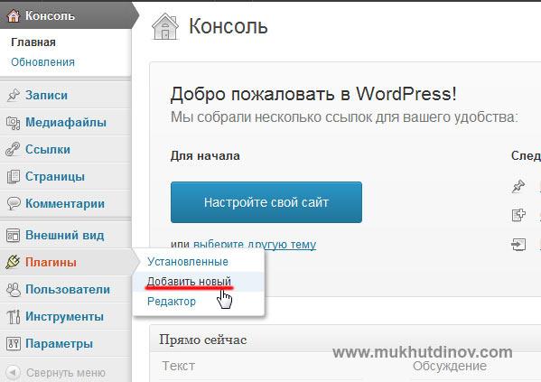Меню добавления нового плагина WordPress