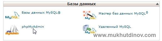 Запускаем phpMyAdmin