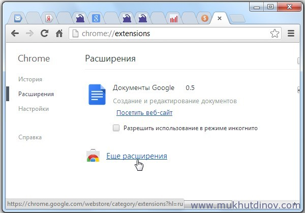 Установка RDS bar для Google Chrome