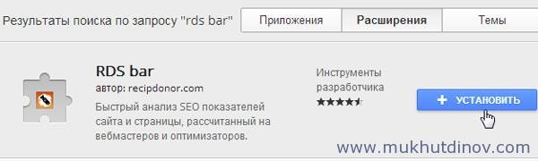 Установка RDS bar