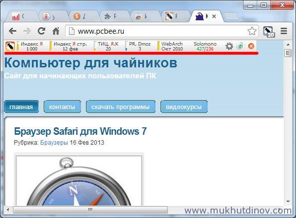 После установки RDS bar, можно оперативно узнать показатели текущего сайта