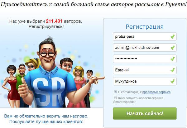 Как создать рассылку. Страница регистрации Smartresponder.ru