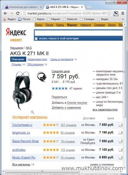 Наушники AKG K 271 MK II на Яндекс.Маркете