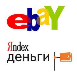 Как покупать на eBay за Яндекс.Деньги