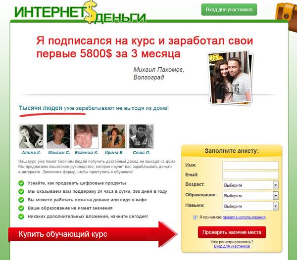 Курс Интернет деньги развод
