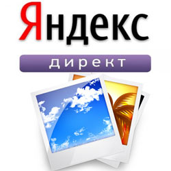 Как добавить картинки в Яндекс.Директ