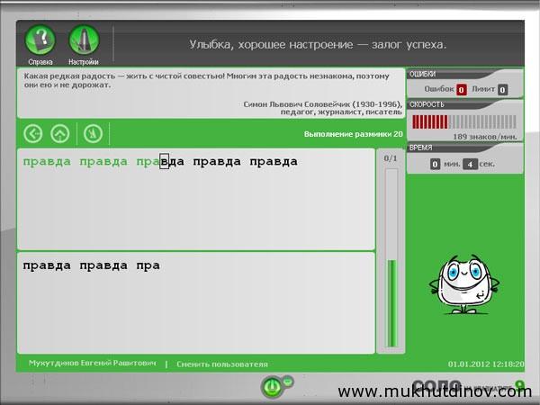 """Клавиатурный тренажер """"Соло на клавиатуре"""""""