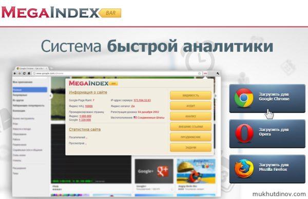 Страница загрузки плагина MegaIndex Bar