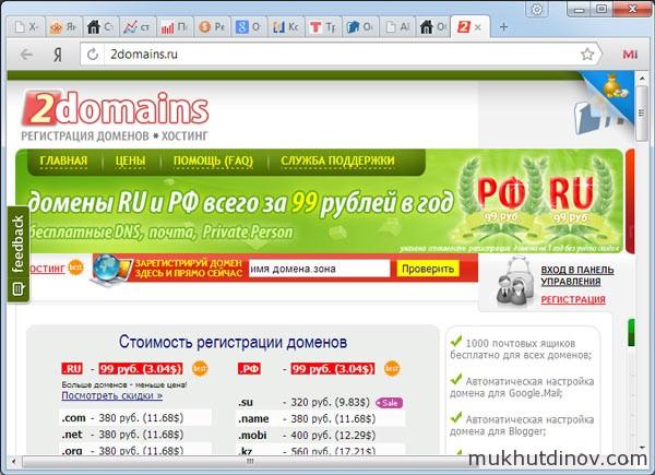 На 2domains.ru, домены .РФ стоят 99 рублей. Зарегистрировать домен