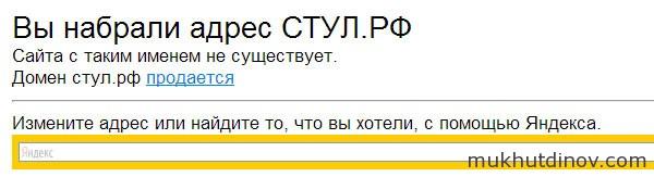 Доменное имя стул.рф продается