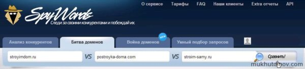 """Битва доменов - сравниваем сайты из ТОП-3 Яндекса по запросу """"строим дом своими руками"""""""