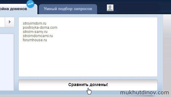 """Сравним ТОП-5 выдачи Яндекса по запросу """"строим дом своими руками"""""""