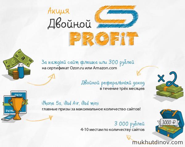 Акция Profit-Partner по добавлению новых сайтов