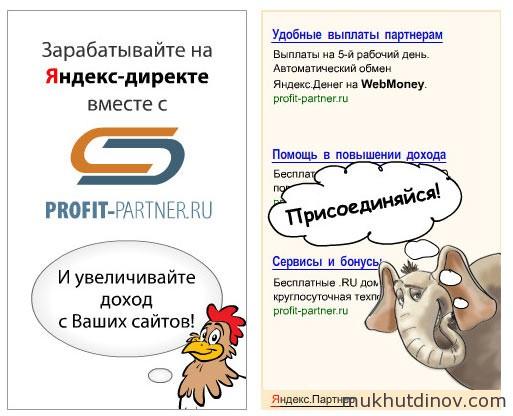 Реферальский баннер profit partner