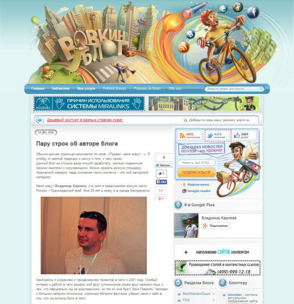 """Страница """"Обо мне"""" блога vovka.su. На фотографии Владимир Корпеев - реально существующий человек"""