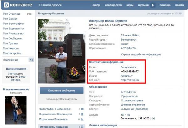 Страница Владимира Карпеева ВКонтакте - на странице размещен даже номер мобильного телефона