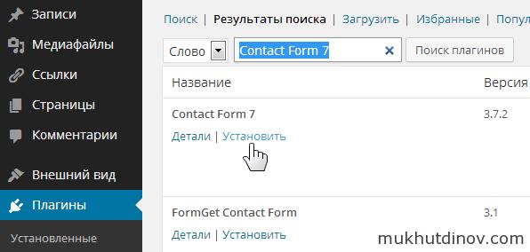 Устанавливаем плагин Contact Form 7 формы обратной связи WordPress