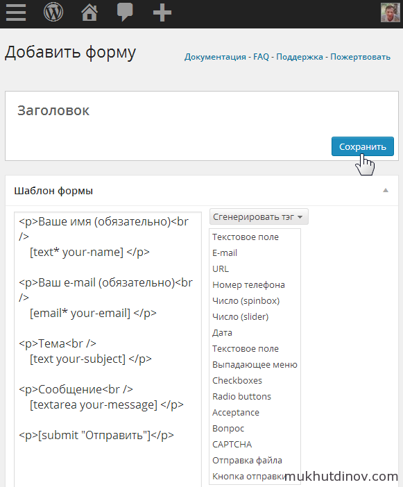 Создание формы обратной связи для блога WordPress при помощи плагина