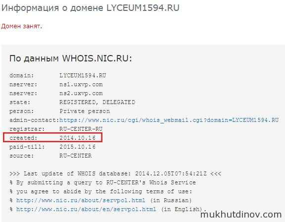 info-domen-lyceum1594.ru