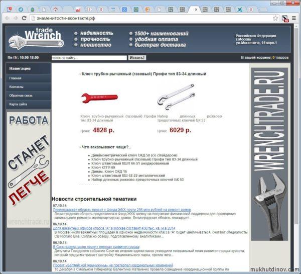 Яркий пример несоответствия домена и содержания - сайт знаменитости-вконтакте.рф посвящен ключам для сантехники