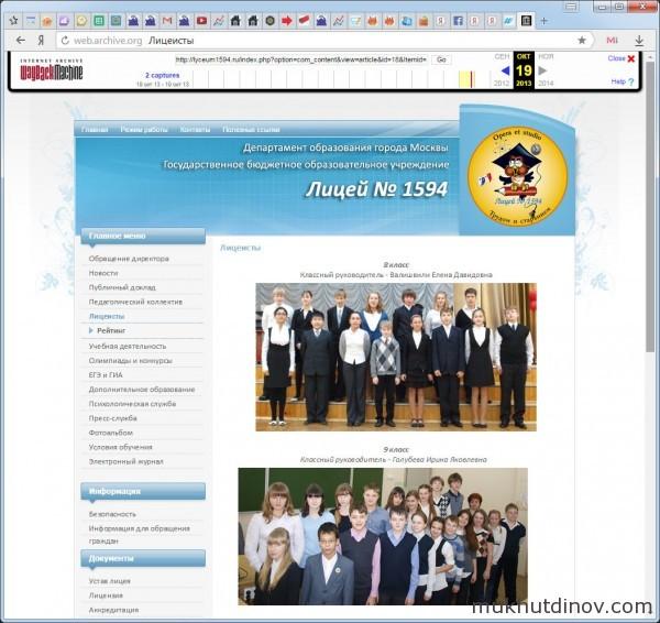 В веб-архиве сохранилась информация о состоянии сайта на 19 октября 2013 года - на нем размещена информация о московском лицее №1594