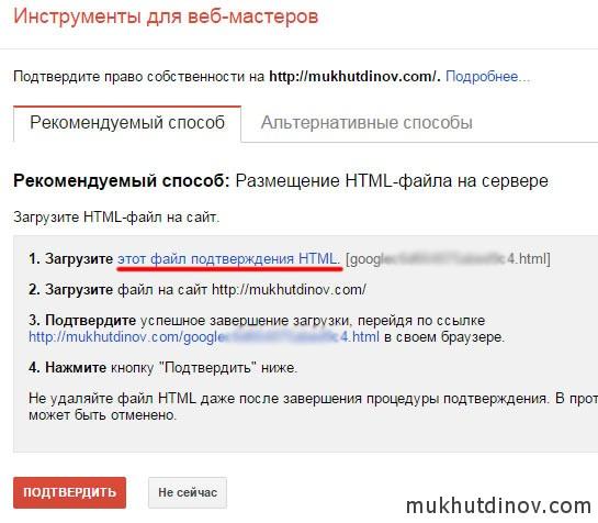"""Загружаем html-файл щелкнув по ссылке """"этот файл подтверждения HTML"""""""
