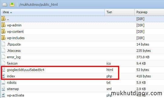 Файл подтверждения прав собственности, обязательно должен быть загружен в корневой каталог сайта