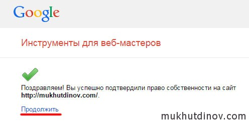 """Добавление сайта в Гугл вебмастер: Щелкаем по ссылке """"Продолжить"""""""
