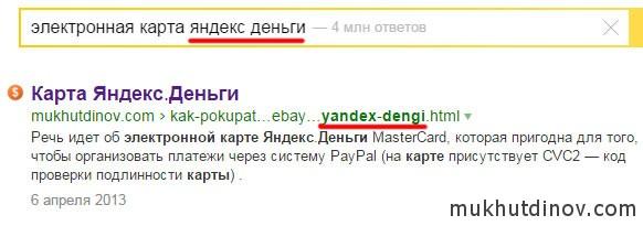 Ключевые слова из запроса, содержащиеся в URL, подсвечиваются в сниппете
