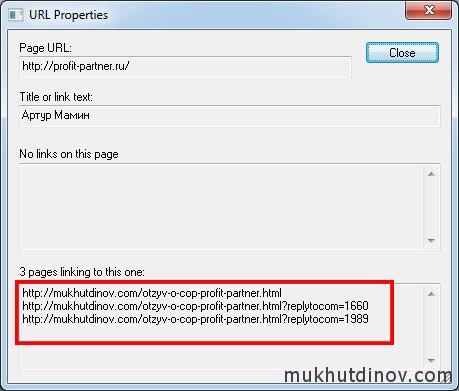 Программа обнаружила три страницы с битой ссылкой на Profit partener