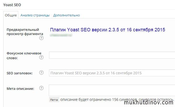 Yoast-SEO-posle-obnovleniya-3