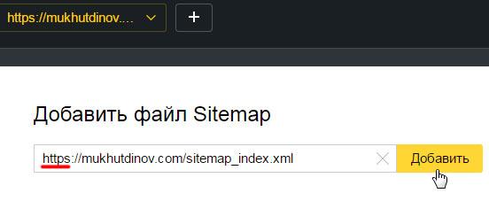 Добавление в Яндекс.Вебмастер sitemap.xml по протокулу https