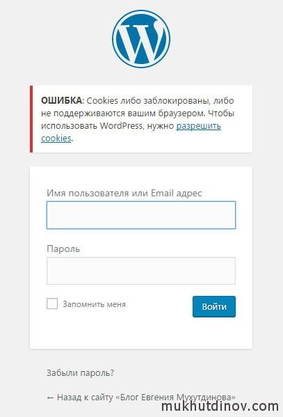 WordPress: ОШИБКА: Cookies либо заблокированы, либо не поддерживаются вашим браузером. Источник: http://jkeks.ru/jkeks.ru/archives/8175