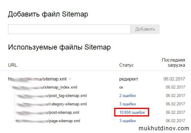 Много ошибок в файле Sitemap