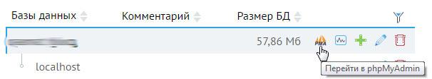 Переходим в phpMyAdmin