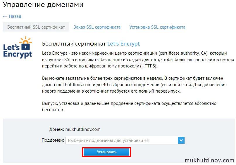 """Поскольку у домена mukhutdinov.com нет поддоменов, то просто щелкаю по кнопке """"Установить"""""""