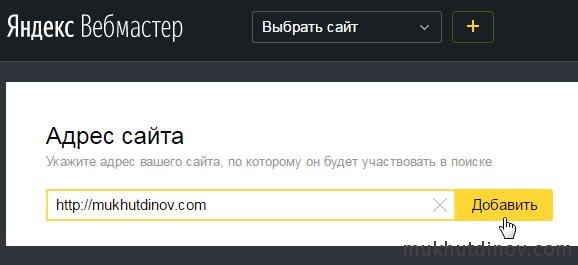 webmaster-add-sites-2