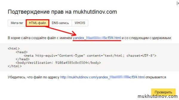 Подтверждение прав на сайт в Яндекс.Вебмастер