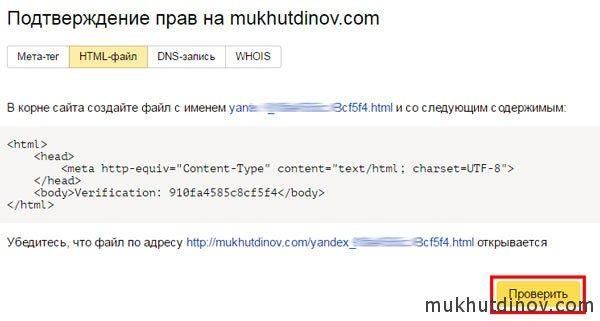 Проверяем доступность html-файла