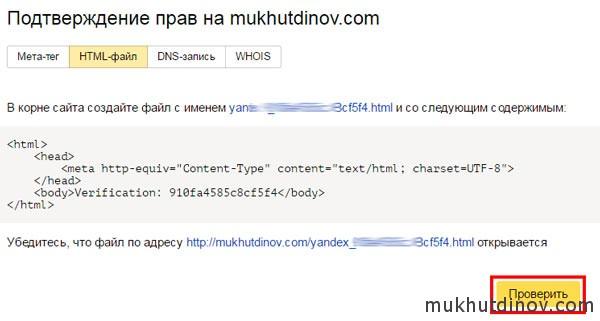 webmaster-add-sites-5