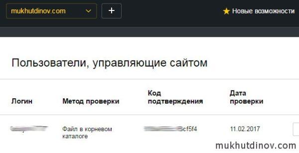 Все в порядке - указан логин пользователя имеющего права на управление сайтом