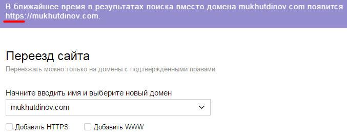 В ближайшее время в результатах поиска вместо домена mukhutdinov.com появится https://mukhutdinov.com